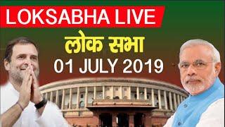 देखिये Loksabha का Live प्रक्षेपण - 01 July 2019 | FWF India News
