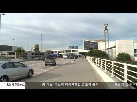 공항경찰 앞으로  오버부킹 출동 안 해  5.4.17 KBS America News