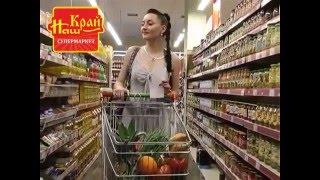 Інтернет-магазин продуктів Наш Край!