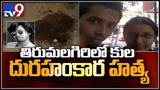 30 year old Hyderabad man killed, mother alleges caste killing by wife's family