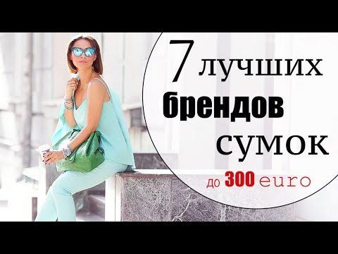 ТОП 7 ЛУЧШИХ БРЕНДОВ СУМОК ДО 250-300 ЕВРО | ЛУЧШИЕ БАЗОВЫЕ И ТРЕНДОВЫЕ СУМКИ 2017 - DomaVideo.Ru