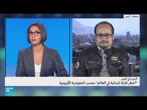 """الحرب في اليمن.. """"أخطر كارثة إنسانية في العالم"""" بحسب المفوضية الأوروبية"""