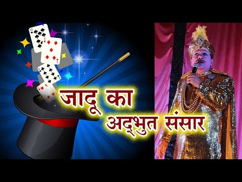 Video First Show Of Magician Anand At Indore | Talented India News download in MP3, 3GP, MP4, WEBM, AVI, FLV January 2017