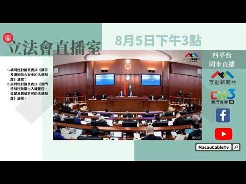 2021年8月5日立法會直播