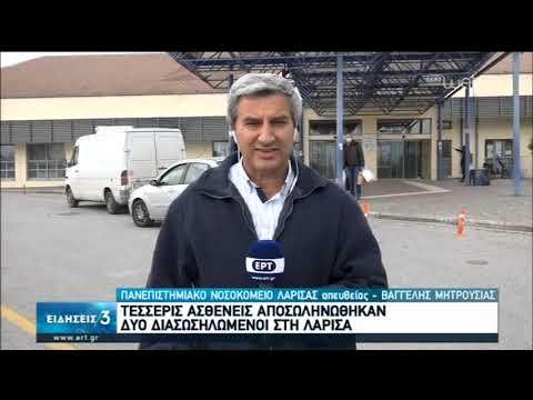 Αρνητικά τα αποτελέσματα των τεστ στην Λάρισα-Θετική στον κορονοϊό υπάλληλος του δήμου |23/04/20|ΕΡΤ