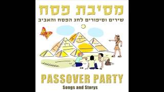 Betzet Israel  City new picture : Betzet Israel - Passover Party