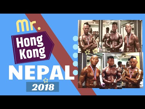 (Mr. Hong Kong Nepal Bodybuilding Championship 2018   Winners - Duration: 8 minutes, 28 seconds.)