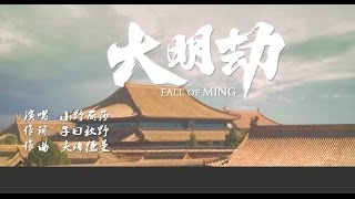 Nonton 大明劫MV ——Fall of Ming MV Film Subtitle Indonesia Streaming Movie Download