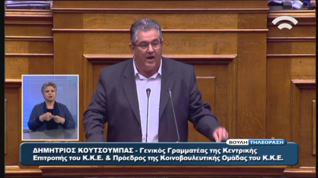 Ομιλία Γ.Γ. ΚΚΕ Δ.Κουτσούμπα στην Προ Ημερησίας Διατάξεως Συζήτηση (Δικαιοσύνη) (29/03/2016)