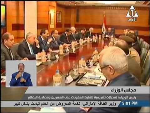 رئيس الوزراء يجتمع مع رؤساء الموانئ البرية والبحرية بحضور وزير النقل