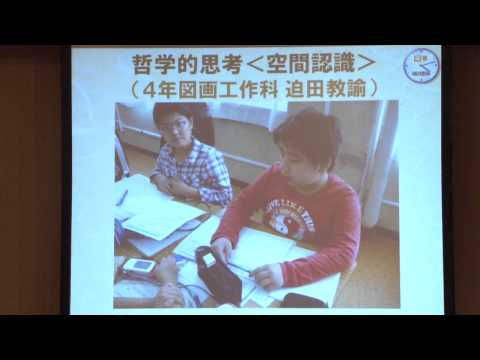 平成24年度「成果報告会」 成果報告 京都教育大学附属桃山(
