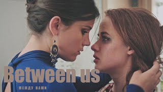 Download Video «Между нами» (реж. Беланов Виктор) 15 мин. (2016)/ «Between Us» short film (english sub.) MP3 3GP MP4