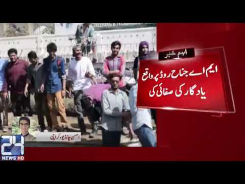 Dow engineering University Karachi students start clean campaign at MA Jinnah Road