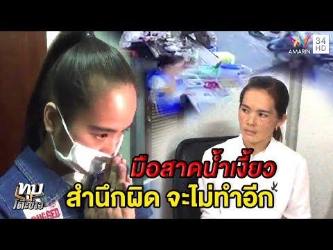 ทุบโต๊ะข่าว:สาวสาดน้ำเงี้ยวลวกแม่ค้ามอบตัวร่ำไห้ขอโทษ รับทำผิด หวังคนอภัย แต่ปัดตอบถึงสาเหตุ10/11/60