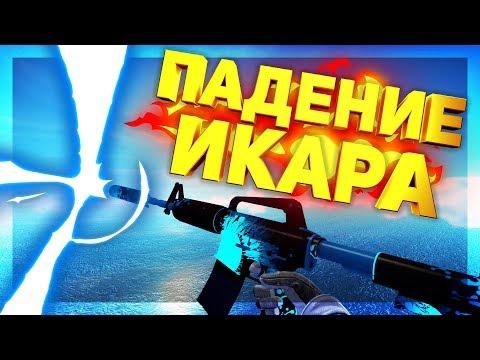 ВЫБИЛ M4A1-S   ПАДЕНИЕ ИКАРА НА НОВОМ САЙТЕ // КУЧА ХАЛЯВЫ!