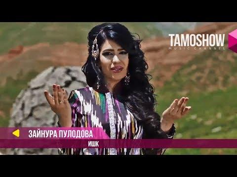 Зайнура Пулодова - Тарануми ишк (Клипхои Точики 2018)