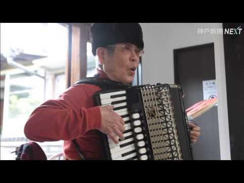 89歳がアコーディオン披露 シベリア抑留中に習得