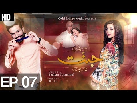 Video Jannat - Episode 7 | Aplus ᴴᴰ download in MP3, 3GP, MP4, WEBM, AVI, FLV January 2017