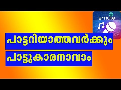 Smule App Review |Malayalam| Trending App