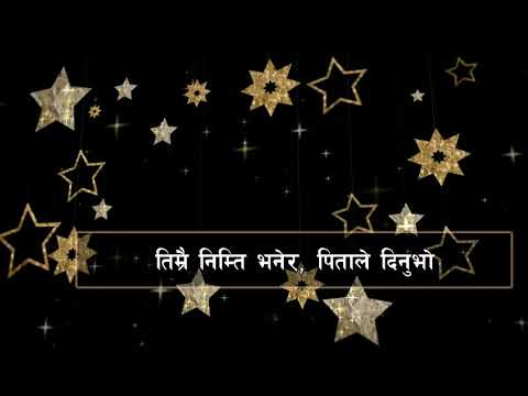 Video Nepali Christmas Song (Mukti Data Hamro Lagi) Unplugged By Subash Thapa - Abundant Life Church Nepal download in MP3, 3GP, MP4, WEBM, AVI, FLV January 2017