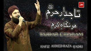 Video Tajdar e Haramﷺ | Hafiz Ahmed Raza Qadri | 25 Sehar Transmission | Ramadan 2018 MP3, 3GP, MP4, WEBM, AVI, FLV September 2019