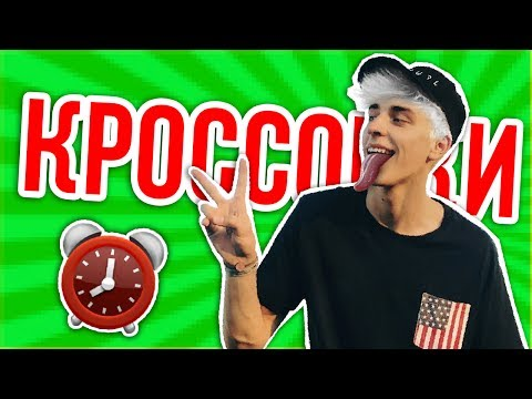 Влад Бумага - Кроссовки! А4 СКАТИТЬСЯ ЗА 24 ЧАСА CHALLENGE