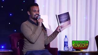 ሰርፀ ፍሬ ስብሀት - ስጦታ አበረከተ |Ethiopia