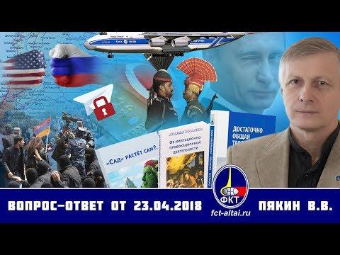 Валерий Пякин. Вопрос-Ответ от 23 апреля  2018 г. - DomaVideo.Ru