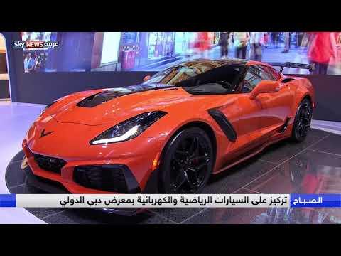 العرب اليوم - جمال وحداثة عنوان معرض دبي الدولي للسيارات