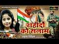 26 January Special || शहीदों को सलाम || Amrita Dixit ||सैनिक संकेतो में समझा देना ||Latest Song 2018