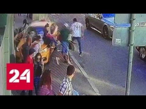 Появилось видео наезда таксиста на пешеходов в Москве - Россия 24 - DomaVideo.Ru
