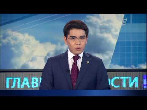 Главные новости. Выпуск от 10.08.2018 - DomaVideo.Ru