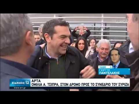 Στην 'Αρτα ο Αλέξης Τσίπρας | 12/02/2020 | ΕΡΤ