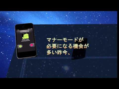 Video of 着信通知 Niu ! (試用版)