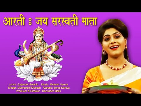 Video Aarti- Jai Saraswati Mata download in MP3, 3GP, MP4, WEBM, AVI, FLV January 2017