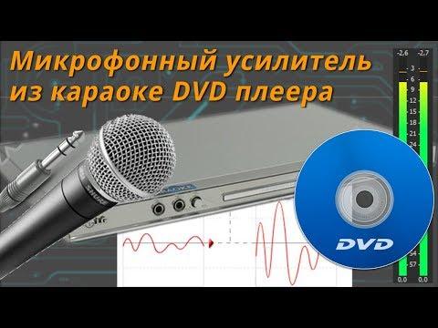 , title : 'Микрофонный усилитель из DVD плеера'