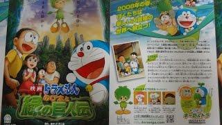 Nonton                                              2008                  Doraemon  Nobita And The Green Giant Legend                          Film Subtitle Indonesia Streaming Movie Download