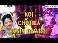 SARITA KHARWAL New Song   'Koi Chotila Main Dewro' OM Banna VIDEO SONG   Rajasthani Songs 2015