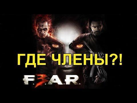 ГДЕ ЧЛЕНЫ?! | FEAR3