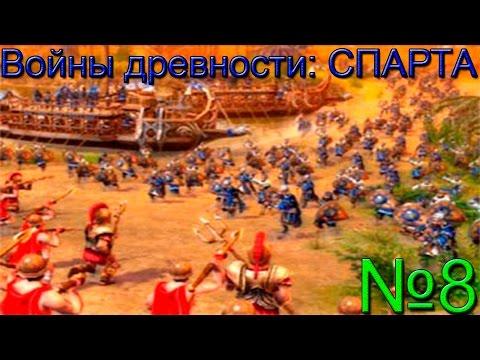 Ancient wars: SPARTA Прохождение ■РЕШАЮЩИЙ УДАР! ■ #8