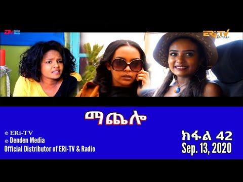 ማጨሎ (ክፋል 42) - MaChelo (Part 42), September 13, 2020 - ERi-TV Drama Series