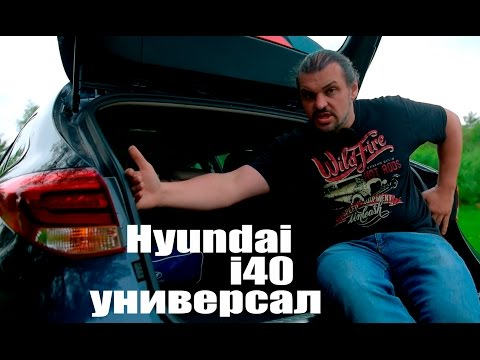 Hyundai i40 tourer обзор снимок