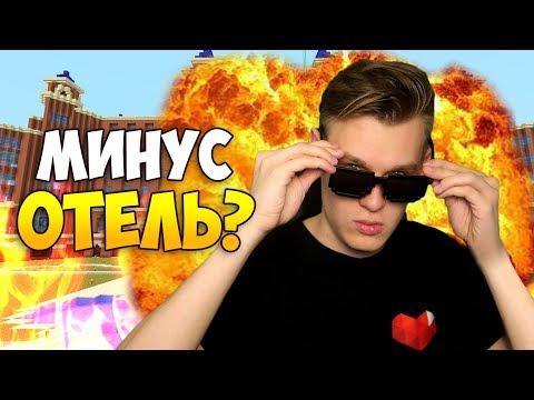 КВЕСТ ТРОЛЛИНГ ОТ ЗАКА, МИНУС ОТЕЛЬ?! АРАБСКИЙ САМОЛЕТ С БОМБАМИ - Minecraft LastTask 2 #44
