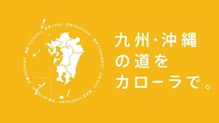 九州・沖縄の道をカローラで(つくし、ニーナ、キキ、ララ、かおり 出演)