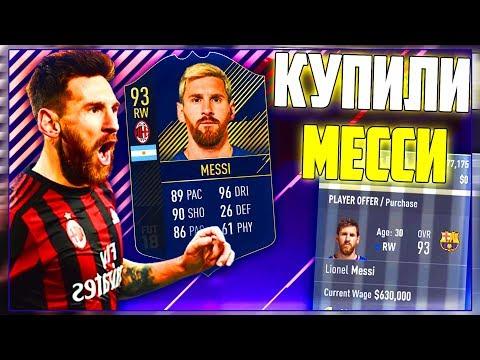 МЫ КУПИЛИ МЕССИ !? ⚽ КАРЬЕРА MILAN ⚽ FIFA 18 [#12]