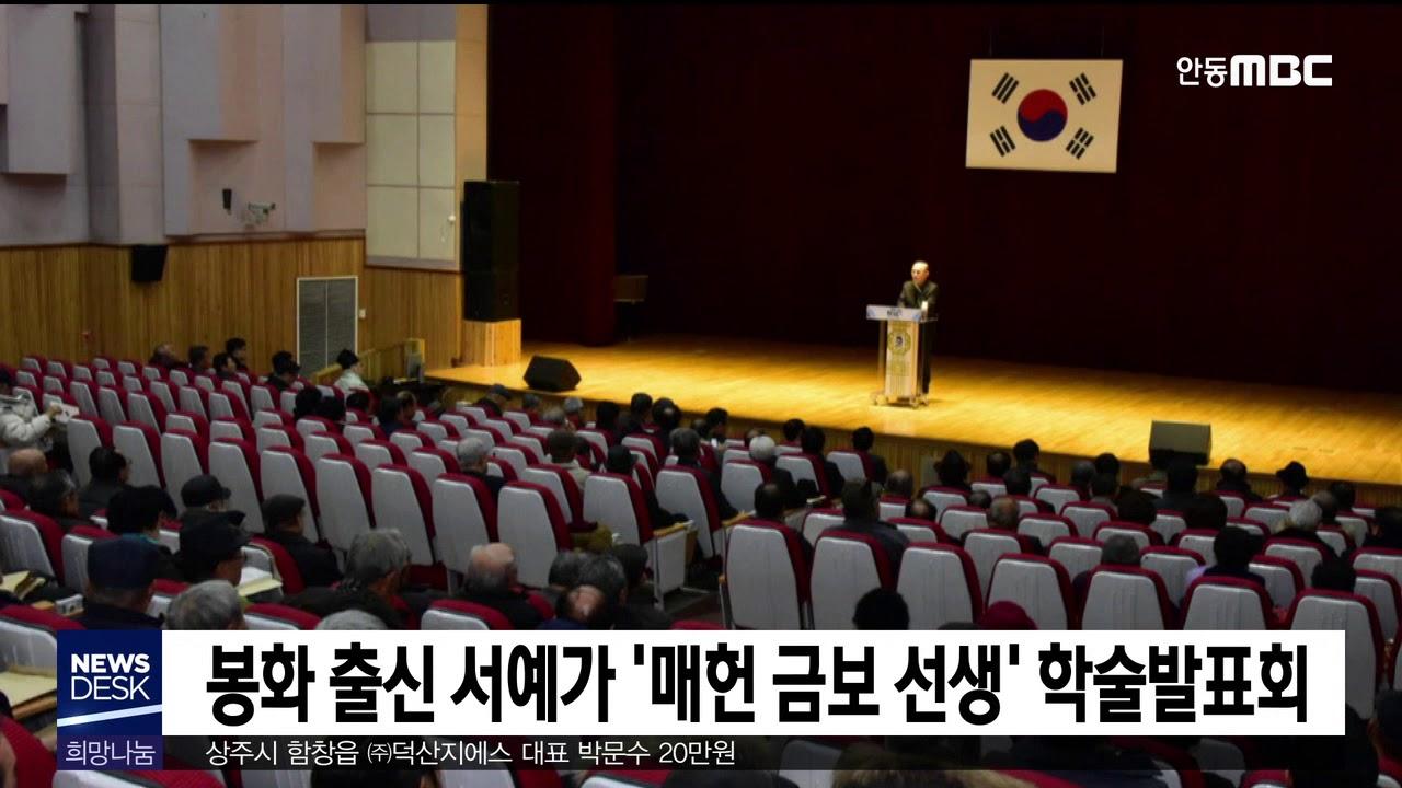 봉화 출신 서예가 '매헌 금보 선생' 학술발표회