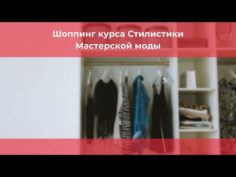 Шоппинг курса Стилистики Мастерской Моды