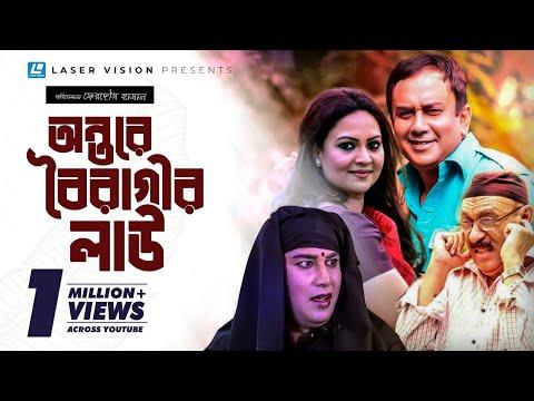 Download Antore Boiragir Lao | Bangla Natok | Zahid Hasan, Richi Solaiman, Abul Hayat, Dilara Zaman hd file 3gp hd mp4 download videos