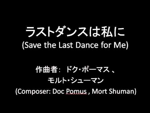 ラストダンスは私に Save the Last Dance for Me Pomus&Shuman Melody pythagoras Accompaniment just zero beats