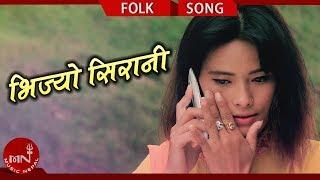 Bhijyo Sirani - Laxmi Pariyar & Kalyan Adhikari